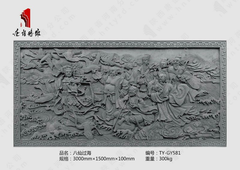 八仙过海ty-gy581 高浮雕人物砖雕照壁图片3×1.5m 河南唐语砖雕厂